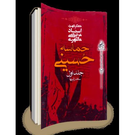حماسه حسینی معرفی کتاب