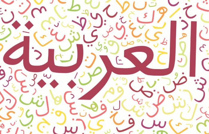 کلمات پرکاربرد عربی برای اربعین
