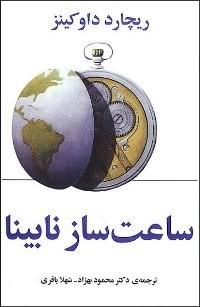 معرفی کتاب ساعت ساز نابینا
