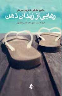 معرفی کتاب رهایی از زندان ذهن