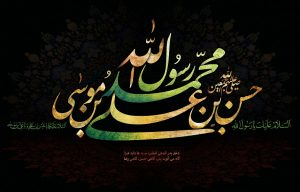 شعر در سوگ رحلت پیامبر اکرم (ص)