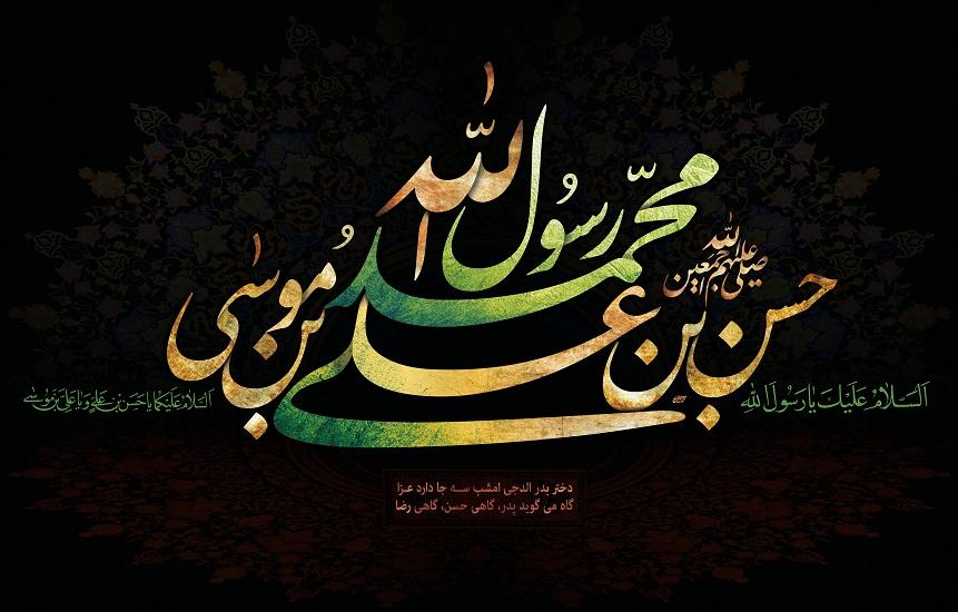 رحلت رسول اکرم (ص) و شهادت امام حسن مجتبی (ع)