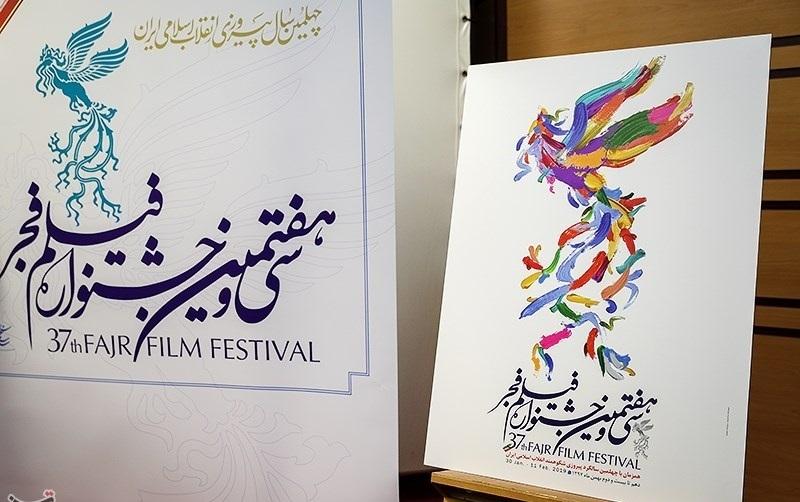 اسامی داوران جشنواره فجر