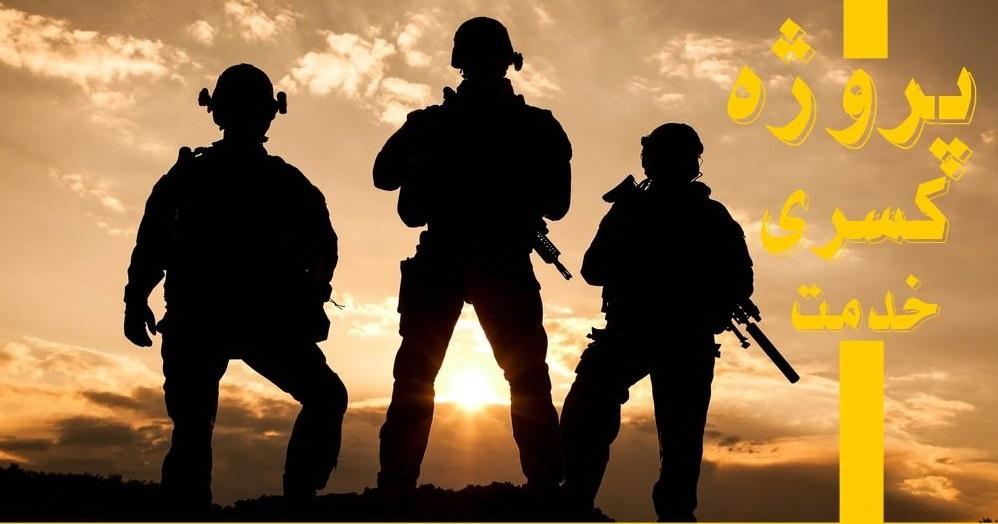 کسر خدمت,سربازی,پروژه تحقیقاتی برای کسری خدمت,دریافت تاییدیه از سازمان نخبگان,بنیاد نخبگان نیروهای مسلح
