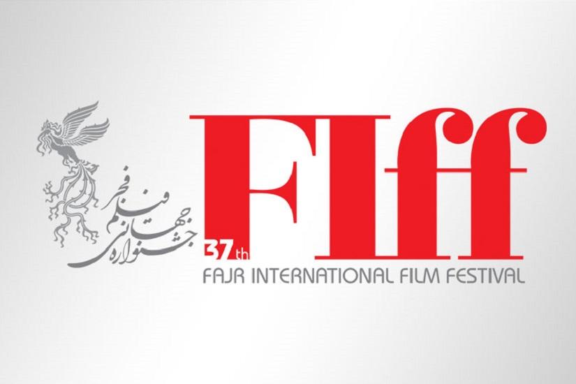 سی و هفتمین جشنواره فجر
