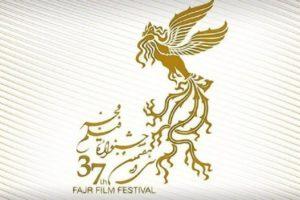 بهترین فیلم جشنواره فیلم فجر