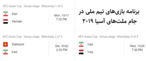بازی های تیم ملی در جام ملت های آسیا
