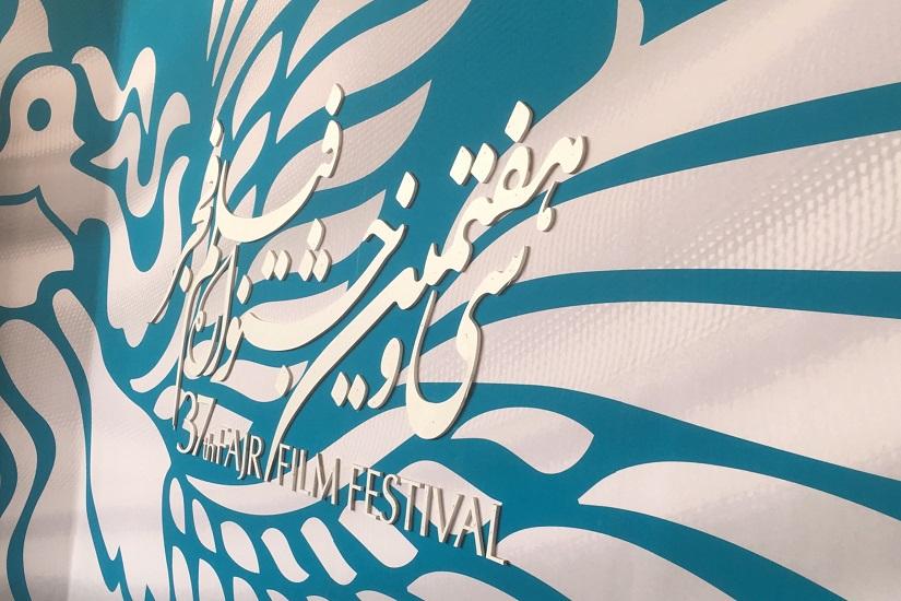 جشنواره فیلم فجر 98